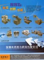 深圳市省时力科技有限公司   TBZL-80不干胶贴标机  SL-60轨道式搓片数粒机  SL-50型轨道式搓片数粒机 (1)