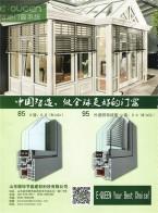 山东百成窗业有限公司 塑料门窗 铝包木门窗 铝合金门窗 高端入户门 遮阳卷帘 (1)