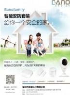 深圳市邦诺科技有限公司         闭路监控器材 (1)