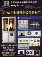 东莞宏斌光学科技有限公司  螺丝_螺母_车床件光学影像筛选 (1)