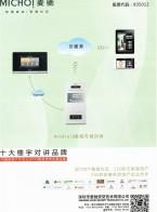 深圳市麦驰安防技术有限公司      可视对讲产品  安防产品  智能家居系统 (1)