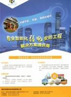 深圳市荣生达科技有限公司     监控安防  门禁考勤  防盗报警  网络综合布线工程 (1)