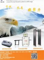 深圳市世纪天鹰安防设备有限公司     安检X光机  智能通道闸机  地下金属探测器 (1)