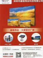 深圳市康维伟业科技有限公司       DID液晶拼接屏  LCD/LED专业高清液晶监视器   工业液晶监视器 (1)