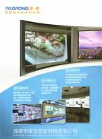 深圳市荣安安防科技有限公司      大屏幕液晶拼接  液晶监视器  液晶广告机  触控一体机 (1)