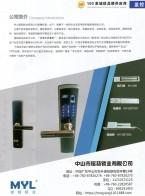 中山市铭扬锁业有限公司      磁力锁系列  电插锁系列  电控锁系列  静音锁系列 (1)
