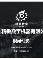 深圳市精敏数字机器有限公司  VRAR体验设备  自动化智能控制  9D VR行业 (21)