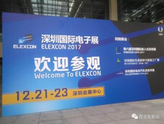 图说智能化网参展ELEXCON2017深圳国际电子展圆满成功