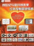深圳市创世纪光电子有限公司      LED    安防红外发射管 (1)