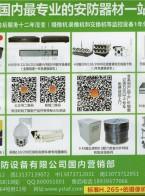 广州英视通安防设备有限公司      嵌入式硬盘录像机  球机云台    摄像机 (1)