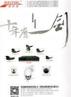 深圳威特迪科技有限公司         白光安防视频监控摄像机设备   红光安防视频监控摄像机设备 (1)