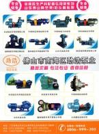 佛山市南海区劲浩泵业经营部  锅炉专用泵_液压泵系列_溶剂泵 (1)
