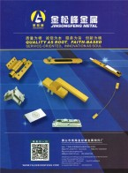佛山市南海金松峰金属构件厂  模具设计_金属件冲压_锌铝合金压铸 (1)