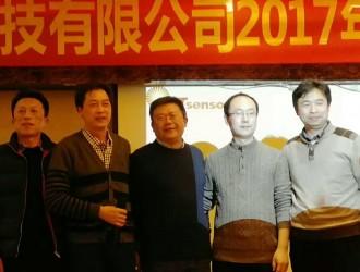 祝贺南京沃天科技2017年度总结暨联欢晚会圆满成功