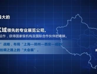 欢迎参加2018第14届中国郑州工业装备博览会