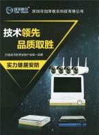 深圳市创泽视讯科技有限公司          带屏套装  无线套装  AHD 套装  监控摄像机  硬盘录像机 (2)