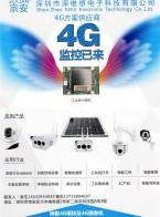 深圳市深维想电子科技有限公司      监控摄像机 (1)