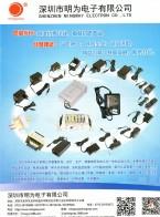 深圳市明为电子有限公司      高低频电源变压器  电源适配器  电子开关电源 (1)