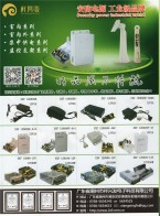 广东省潮州市祥兴发电子科技有限公司       电源适配器     变压器 (1)