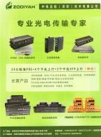 中电远航(深圳)技术有限公司       光纤收发器 (1)