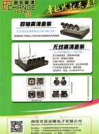 深圳市昌宏微电子有限公司      数字卫星电视接收机  数字地面接收机  有线数字电视接收机  网络机顶盒 (2)