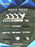 深圳天安智能科技有限公司      网络高清摄像机  网络高清硬盘录像机   嵌入式硬盘录像机 (1)