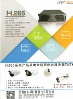 深圳市东舜时代科技有限公司       高清数字摄像机  网络硬盘录像机  视频服务器 (1)