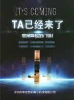 深圳市中安思凯电子科技有限公司      网络高清摄像机  NVR硬盘录像机 (2)