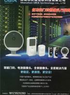 深圳市庆视互联科技有限公司       远程监控  智能报警  智能家居 (1)