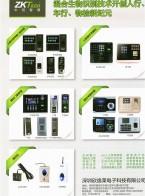 中控智慧科技股份有限公司       生物识别技术  互联网  物联网 (1)