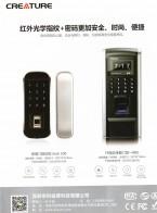 深圳市科锐奇科技有限公司        指纹锁   指纹保险柜   指纹采集器 (1)