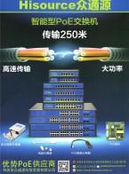 深圳市众通源科技发展有限公司         POE交换机  POE分离器  POE模块 (1)