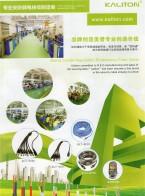 东莞市凯利通安防线缆实业有限公司      音频线  视频线  电话线  射频线 (1)
