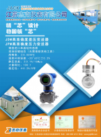 江苏杰克仪表有限公司 智能压力变送器 差压变送器 温度变送器 信号隔离器 超声波热量表  多国仪表展 (8)