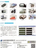 宁波舜宇智能科技有限公司  智能数字工厂 激光测量与传感 机器视觉 机器人控制 (1)