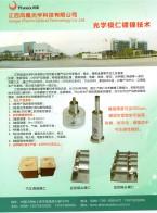 凤凰光学集团有限公司   光学镜片、光学镜头、电芯、照相器材 (2)
