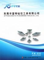 东莞市富特钻石有限公司  新品推荐 金刚石洗石笔 金刚石砂轮刀 高光倒角刀 SDC/CBN磨棒 钻石工具 (1)