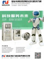 南宏电力科技有限公司  电力智能化电气、电力自动化系统、微机综合保护装置 (0)