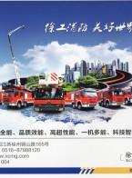 徐工消防安全装备有限公司  消防车  高空作业平台  举高类消防车 (1)