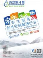 西部制冷展  制冷设备 制冷系统 制冷机组 空调设备 (2)