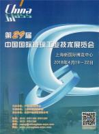 第二十九届中国国际玻璃工业技术展览会  建筑玻璃  工业玻璃  日用玻璃 (1)