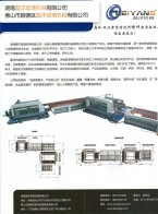 湖南三星集团  玻璃机械系列_机床工具系列_耐磨材料系列 (1)