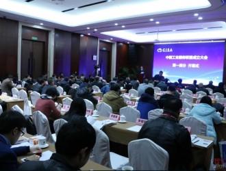 中国工业服务联盟在京成立