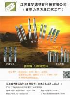 力王切削工具有限公司  直刃圆头立铣刀 长柄圆头立铣刀 小柄径立铣刀 LWT锋钢钻头(HSS-CO) (1)