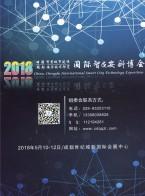"""中国成都国际社会公共安全产品与技术展览会  安全防范  智慧化城市  """"雪亮""""工程 (1)"""