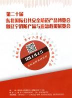 东北国际公共安全防范产品博览会  智慧交通  智慧社区  智慧教育  治安综合防控体系 (1)