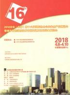长春维达展览服务有限公司  广告印刷及LED照明博览会 国际建筑装饰及材料博 (1)