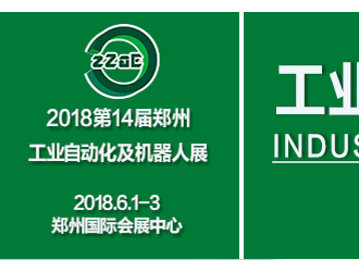 海名2018郑州工博会团拜会暨河南机床行业交流会邀请函