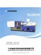 宁波海航塑料机械制造有限公司  伺服节能注塑 机变量系列注塑机 模内贴标专用机 混双色注塑机 (1)