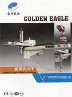 浙江金鹰塑料机械有限公司  GEK系列塑料注塑成型机 (1)